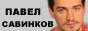 Официальный сайт Павла Савинкова